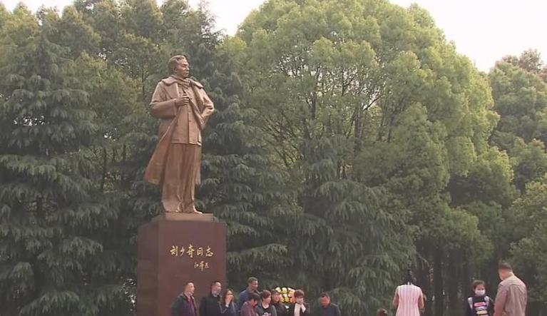 红色故地——湖南省爱国主义教育基地巡礼 刘少奇同志纪念馆寻初心:两袖清风在 一腔浩然气