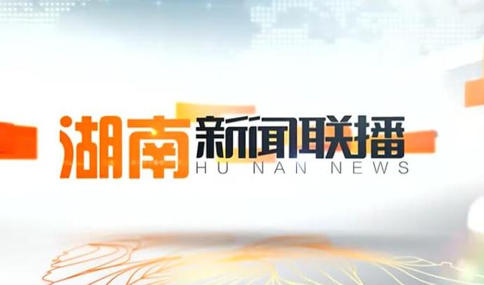 2020年4月17日湖南新闻联播