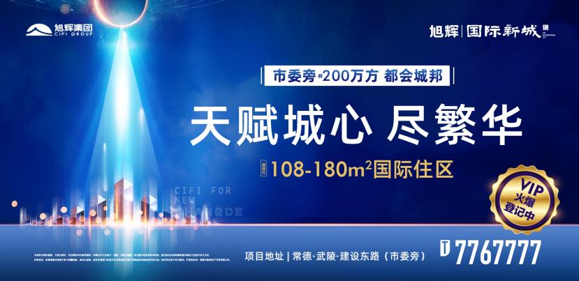 20201203旭辉国际新城-发布会后宣1239.png