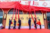 视频丨繁华主场 与城共进 常德旭辉广场招商中心盛大开放!