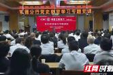 工行常德分行组织党员开展党史教育专题讲座
