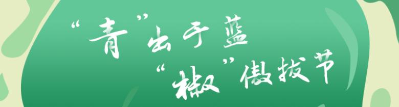 青椒计划封面.png