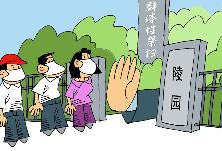 【漫评】暂缓群体性祭扫