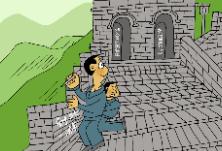 【漫评】刻划长城墙砖,拘留!