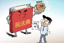 """【漫评】购买二手房要留意""""居住权"""""""