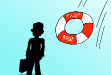 【漫评】个人破产真要来了!