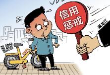 【漫评】共享单车乱停放,信用惩戒!