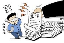 【漫评】退保产业藏玄机