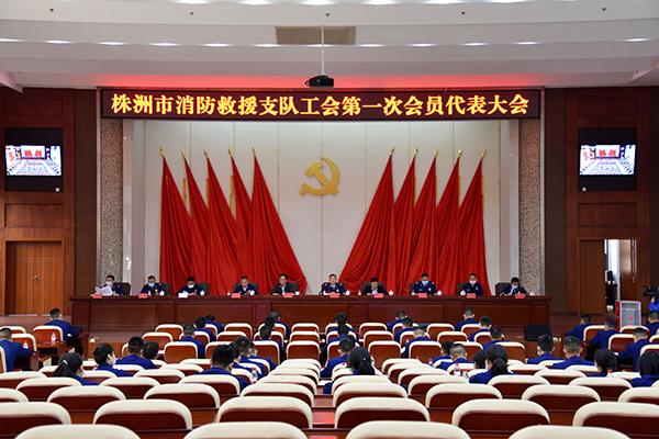 湖南省首家消防救援支队工会委员会在株成立