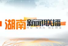 2020年03月28日湖南新闻联播