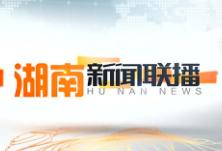 2020年04月10日湖南新闻联播