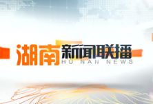 2020年04月18日湖南新闻联播