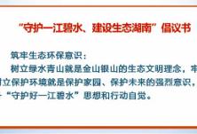 """""""守护一江碧水、建设生态湖南""""倡议书"""