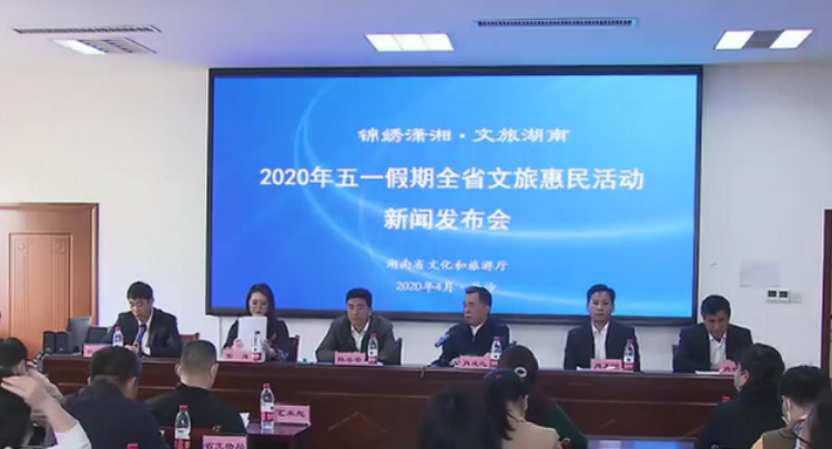 五一小长假 湖南将推出600余场文旅惠民活动