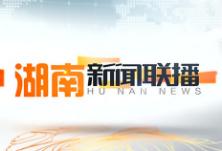 2020年04月27日湖南新闻联播