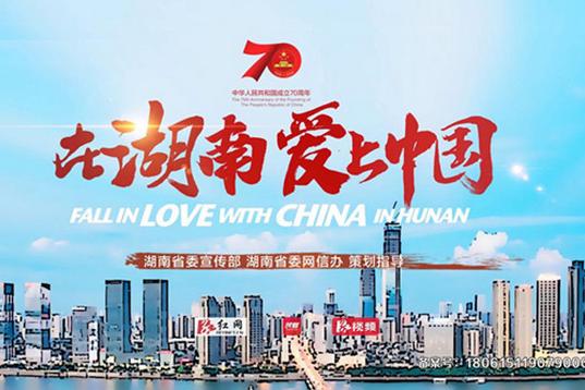 庆祝新中国成立70周年 红视频融媒体双语访谈《在湖南爱上中国》
