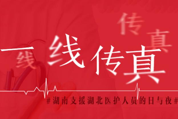 专题丨红视频防控疫情特别报道《一线传真》