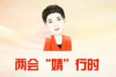 """两会""""婧""""行时系列报道"""