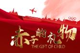 以时光之礼致敬70年 红网国庆巨献片《赤子的礼物》