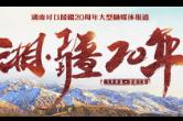 湘·疆20年——湖南对口援疆20周年大型融媒体报道