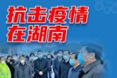 专题丨红视频直击·抗击疫情在湖南