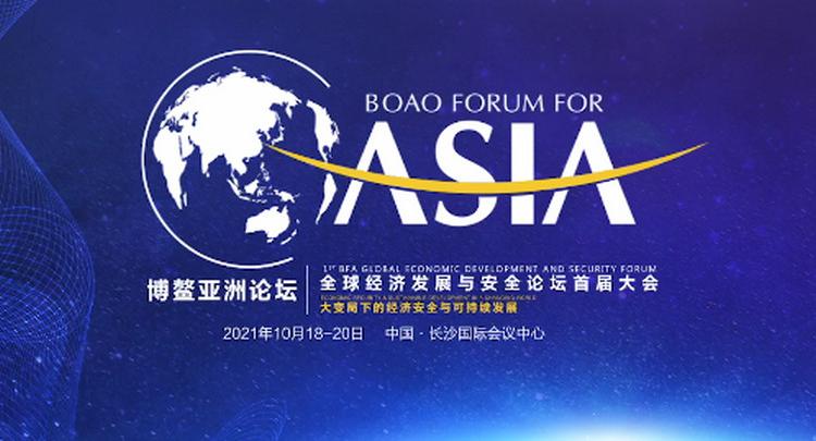 博鳌亚洲论坛全球经济发展与安全论坛首届大会宣传片