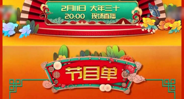 2021年春晚节目单正式出炉