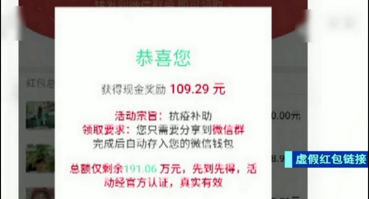 春节抢红包 千万要当心假红包