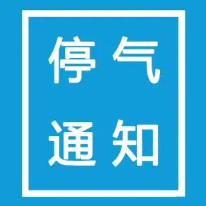 8月5日、6日 株洲芦淞区、天元区、渌口区部分区域将停气