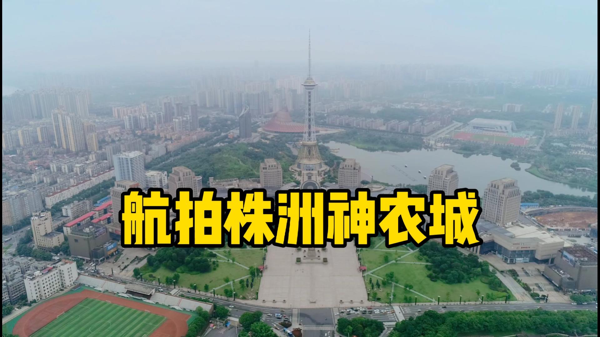 航拍株洲丨株洲神农城