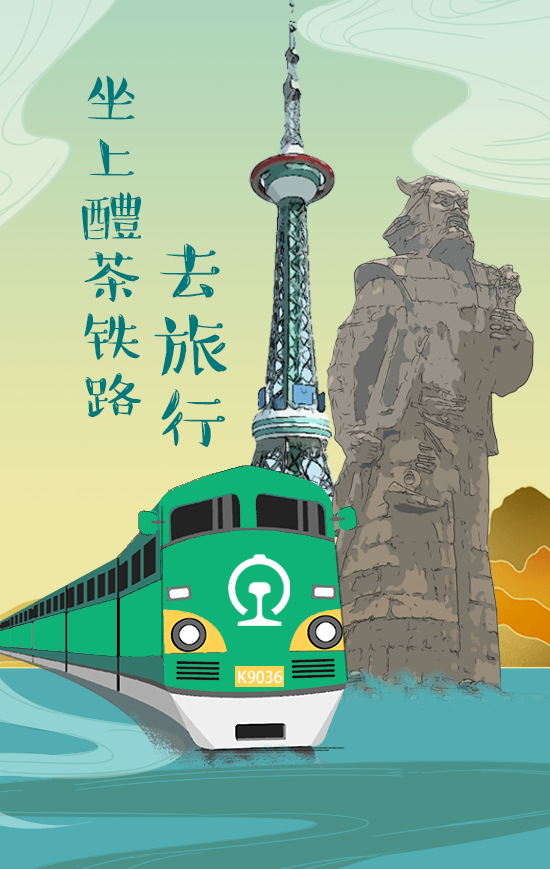 """""""幸福列车""""4.png"""