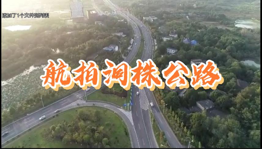 航拍株洲丨洞株公路