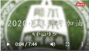 高考临近 北师大株洲附校校友录制VCR为考生送祝福
