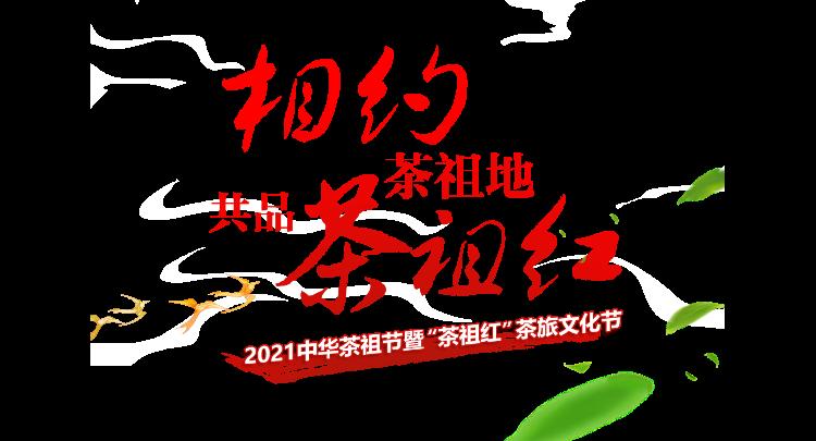 海报丨相约茶祖地 共品茶祖红