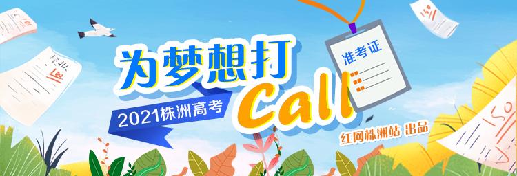 专题丨为梦想打CALL——2021株洲高考