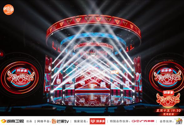 2021年湖南卫视元宵喜乐会今晚19:30现场直播