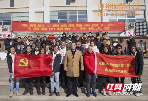 电视剧《理想照耀中国》之《磊磊的勋章》在青岛开机