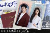 《合法伴侣》曝推广曲《漂洋过海来看你》MV 李治廷单依纯献唱