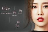 粉姐个人单曲《0度的死角》发行 惊喜跨界