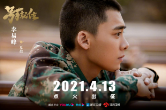 《号手就位》李易峰帅气出征 崔波再入军营碰出爱情火花