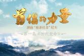 """《首倡的力量——湖南""""精准扶贫""""纪实》第一集剧情简介"""