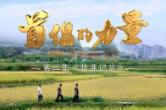 """《首倡的力量——湖南""""精准扶贫""""纪实》第二集剧情简介"""