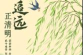 """总台文艺推出传统节日播出季""""春满人间正清明"""""""