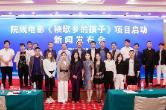院线电影《秧歌乡的孩子》项目启动新闻发布会在京举行