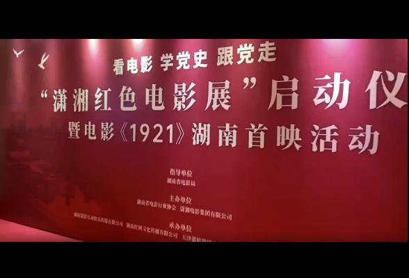 红影潇湘丨潇湘国际影城:红色主旋律电影备受观众青睐