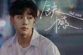 谢兴阳新歌《缺憾》首发 用温柔假音演绎深情故事