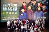 《我的父亲焦裕禄》首映 新生代歌手邓婷丹获认可