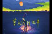 汪苏泷全新单曲《普通爱情故事》上线 2021限定EP《安可》揭开神秘面纱