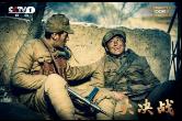 光明日报评《大决战》:全景展现三大战役的辉煌历史