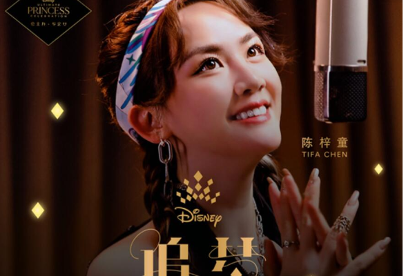 """迪士尼公主精彩继续!""""迪士尼终极公主庆典""""中文主题曲《追梦之年》MV惊喜上线!"""